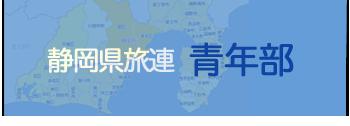 静岡県旅行連青年部