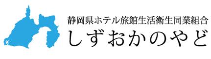 静岡県ホテル旅館生活衛生同業組合